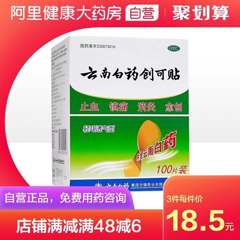 Yunnan Baiyao band aid 100 tablets (light and breathable) hemostatic band aid anti-inflammatory and analgesic drugs
