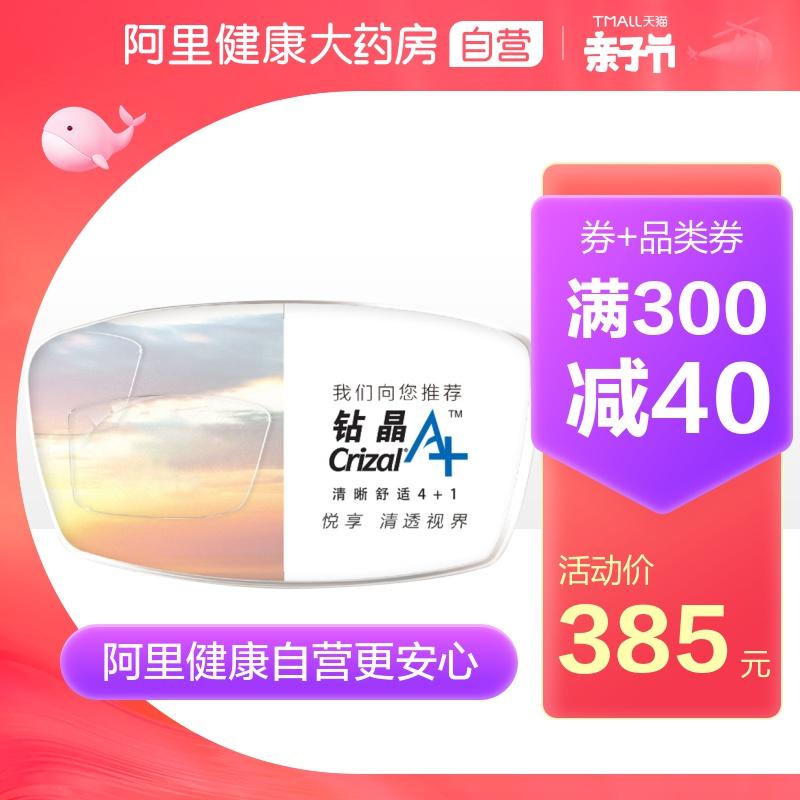 依视路钻晶A+ 1.56镜片1.67双面防紫外线近视眼镜树脂镜片2片装