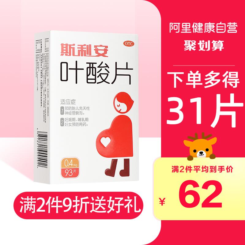 スピアン葉酸錠の予防出生欠陥妊娠期間は妊娠前の女性の妊婦に妊娠初期の93錠を準備します。