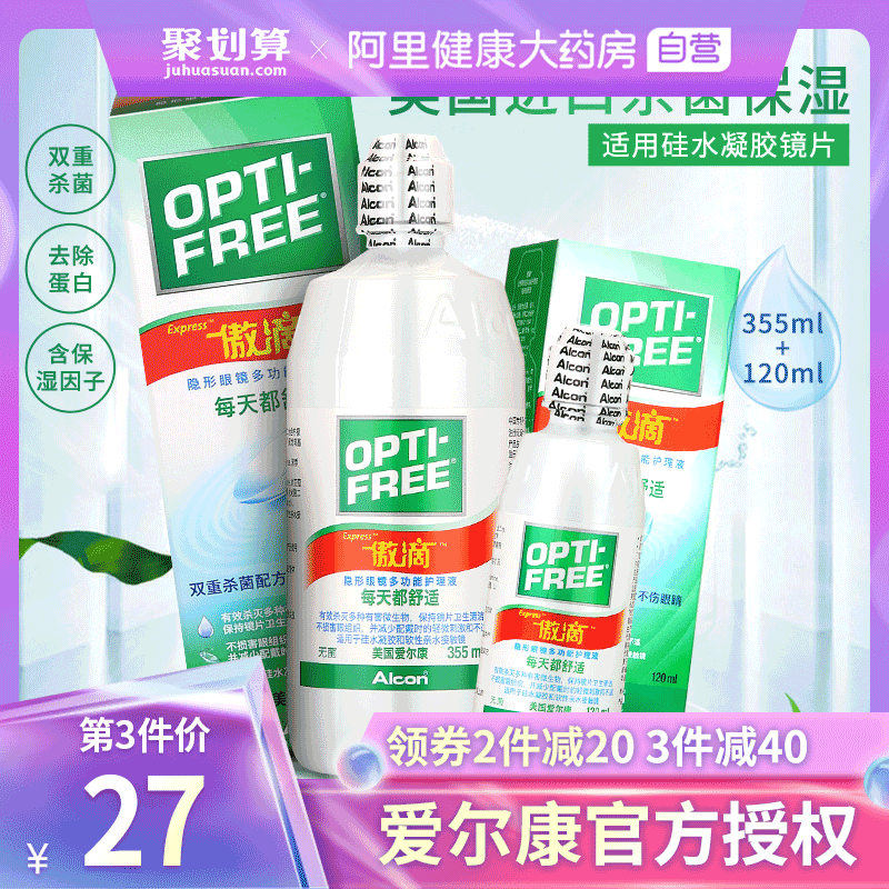 Aierkang Aodi contact lens care solution 355 + 120ml Meitong liquid in large and small bottles