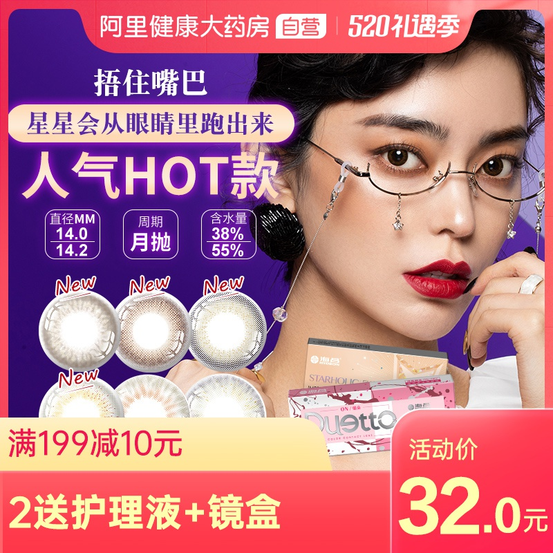Haichang Meitong female moon throwing 2 pieces of star eye color contact lenses size diameter mixed blood students natural brown