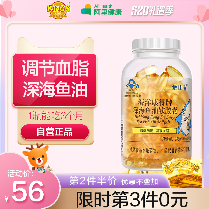 Jinshikang deep sea fish oil soft capsule 180 Capsules for middle-aged and old people to regulate blood lipid with soy lecithin health care products