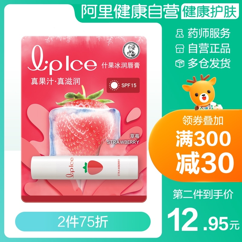 Mentholatum/ Mentholatum Fruit Ice Lip Moisturizing Lip Balm, childrens water supplement, colorless moisturizing 3.5g