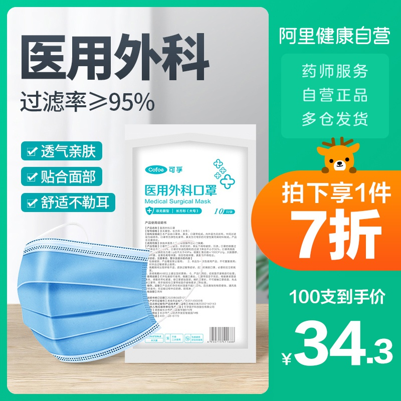 Kefu surgical mask disposable medical mask doctor adult three-layer protective dust-proof mask doctor nurse