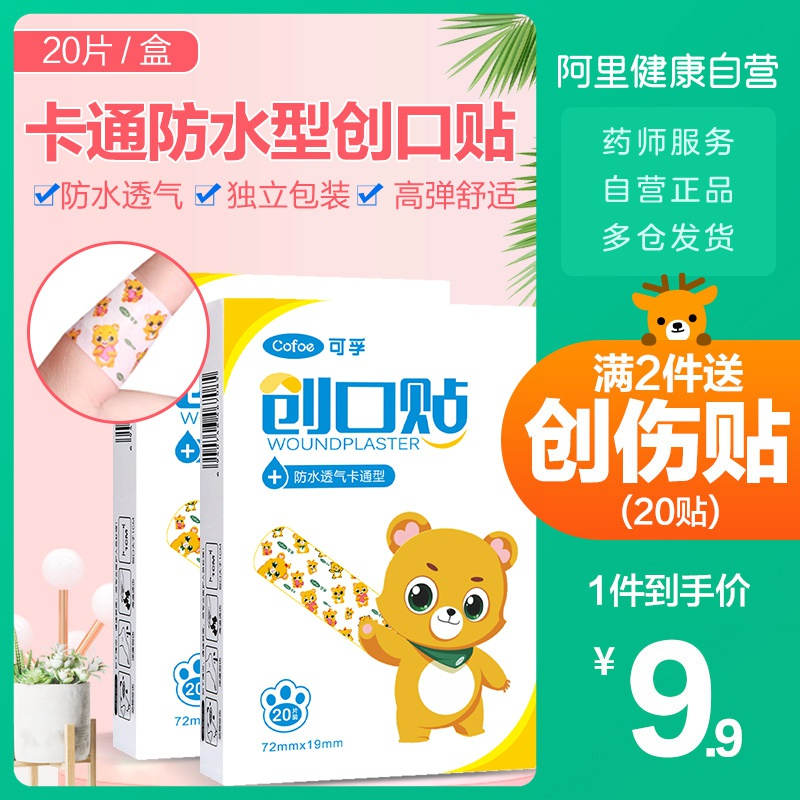 Kefu band aid waterproof and breathable medical hemostatic girl lovely transparent band aid 20 pieces of anti abrasion heel