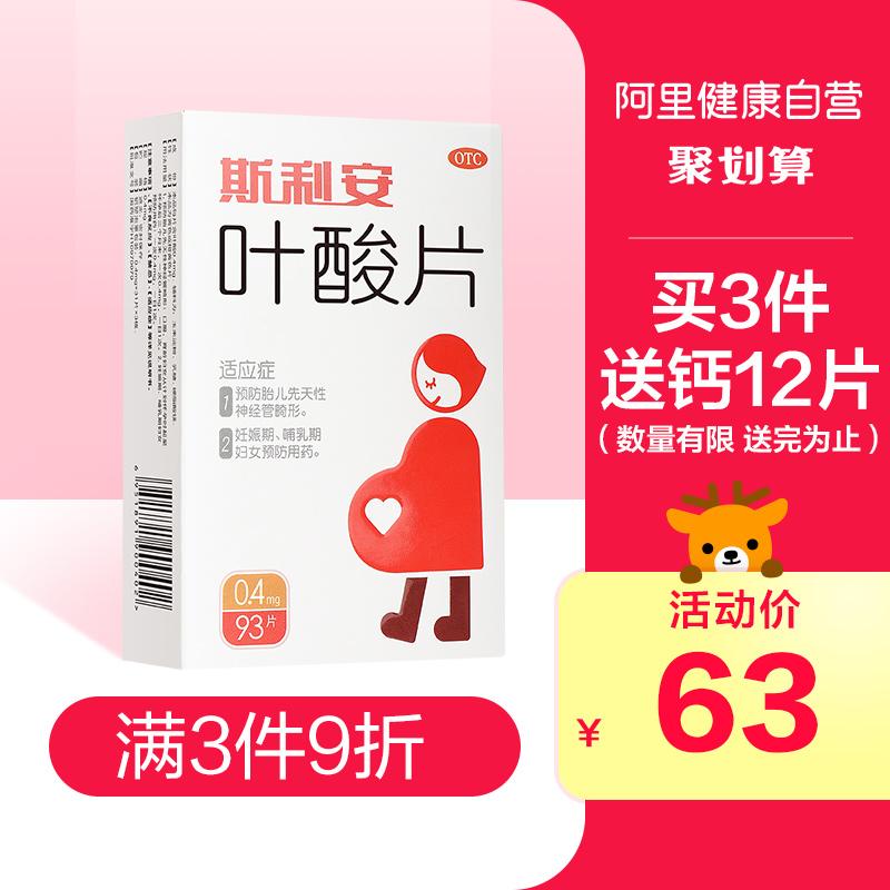 Фолиевая кислота для беременных Артикул 538151859013