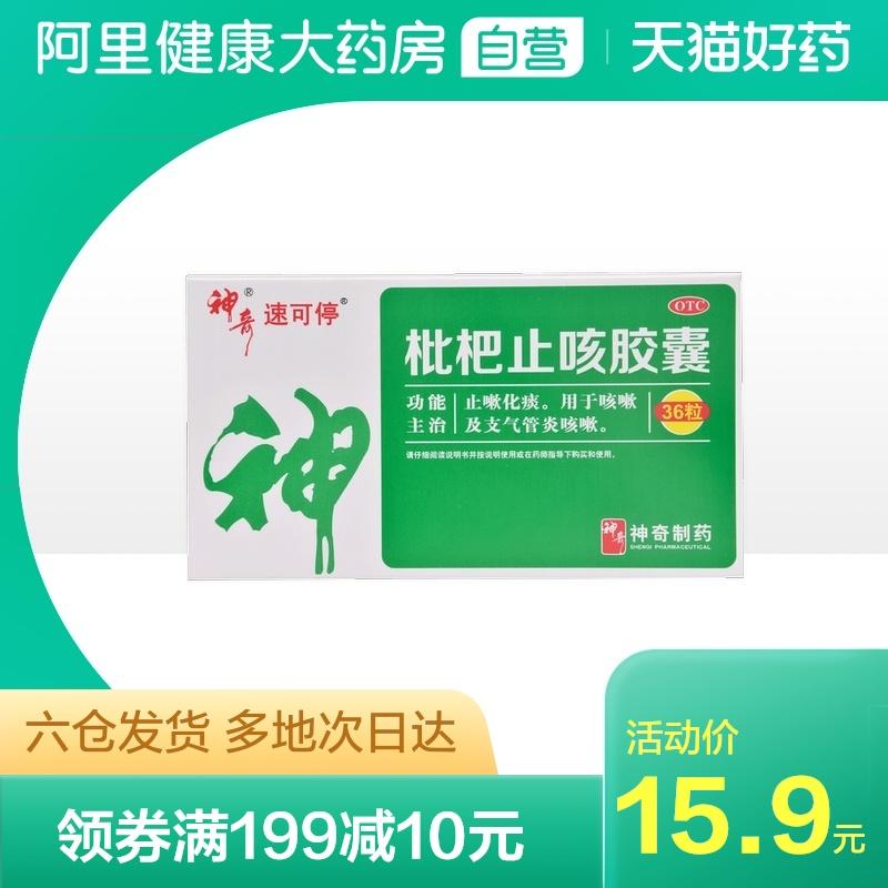 Magic loquat Zhike capsule 36 granules, bronchitis cough Zhike Huatan throat swelling and pain movement Ketan granules