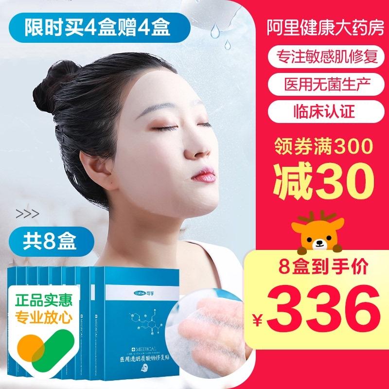 Fu Fu medical acne repair laser sensitive muscle repair potion repair paste moisturizing dressing dressing non mask