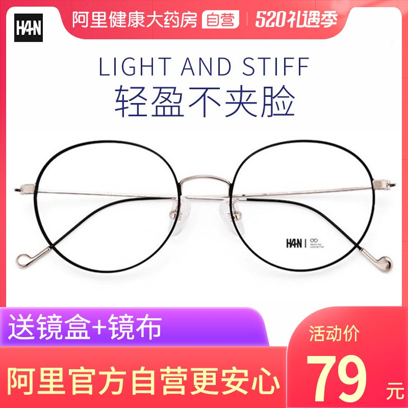 Han anti blue light anti radiation mens frame round frame office computer mobile phone anti fatigue art flat light eye protection glasses
