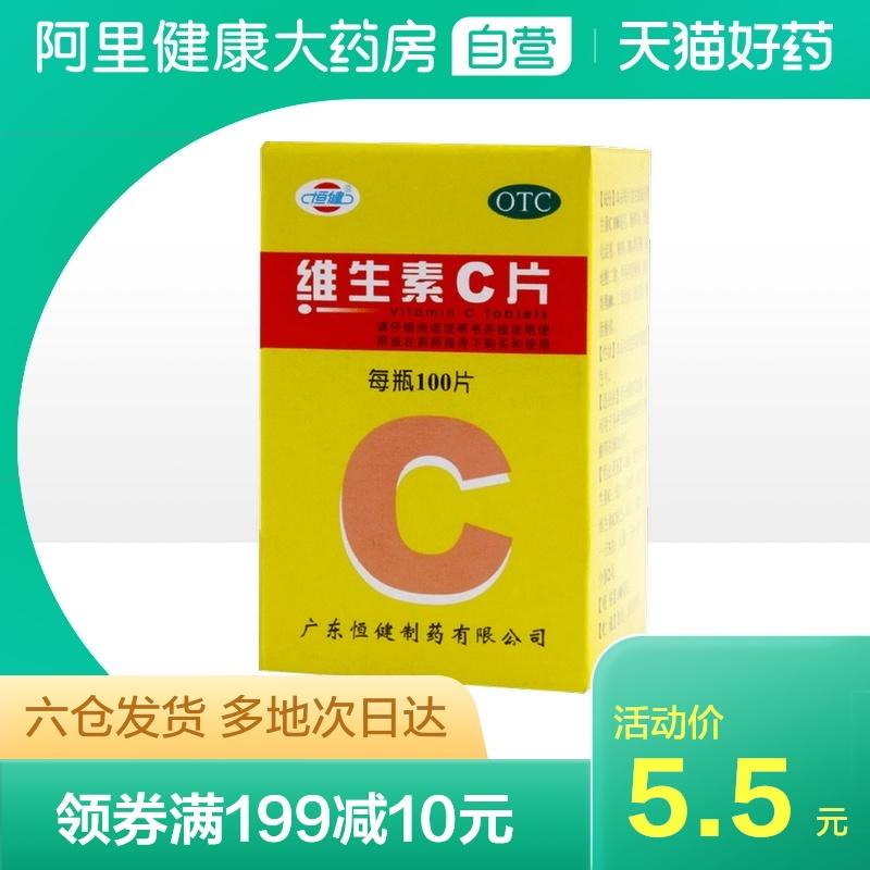Hengjian vitamin C tablets vitamin C tablets C100 tablets medicinal 100mg * 100 tablets * 1 bottle / box vitamin C Supplement