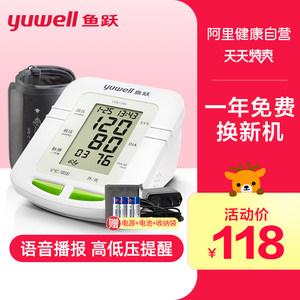 鱼跃家用电子计测血压血压测量仪