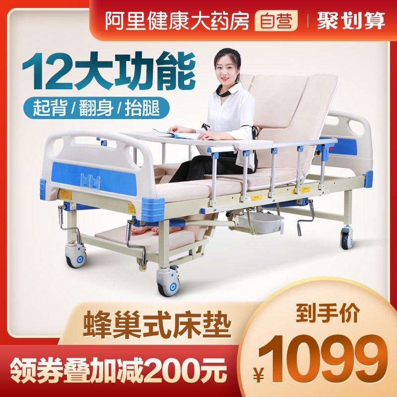 可孚家用老人瘫痪病人多功能护理床升降康复医院医疗医护医用病床