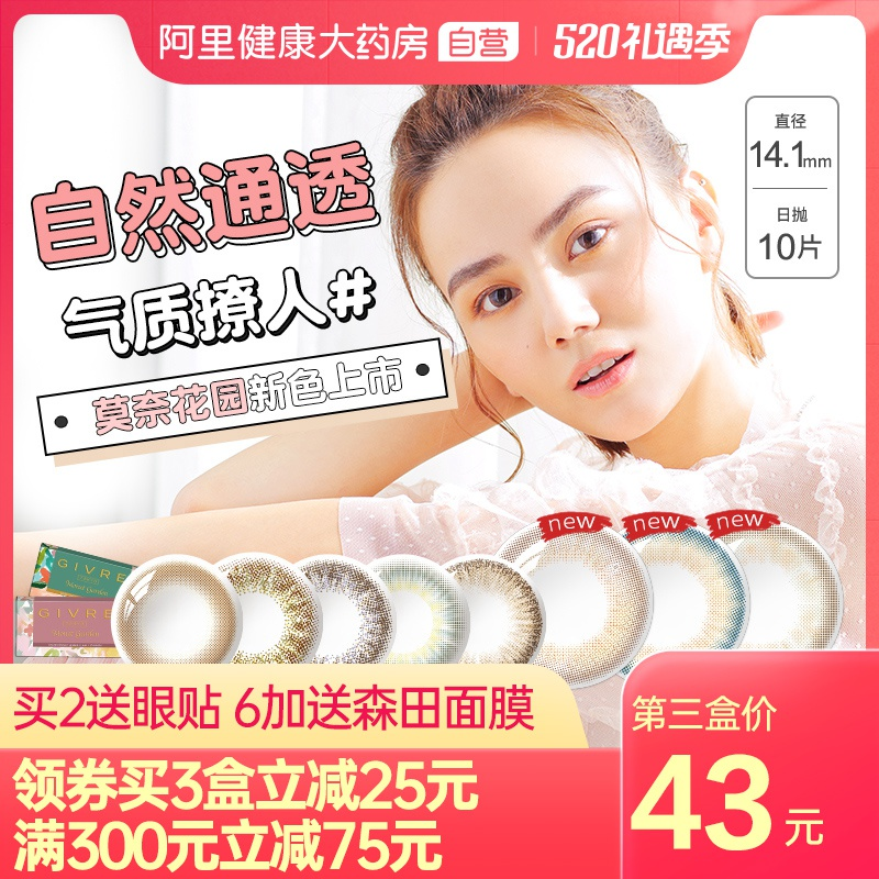 Japan Givre qifuri Meitong womens Day throwing 10 piece contact lens natural size diameter student net red