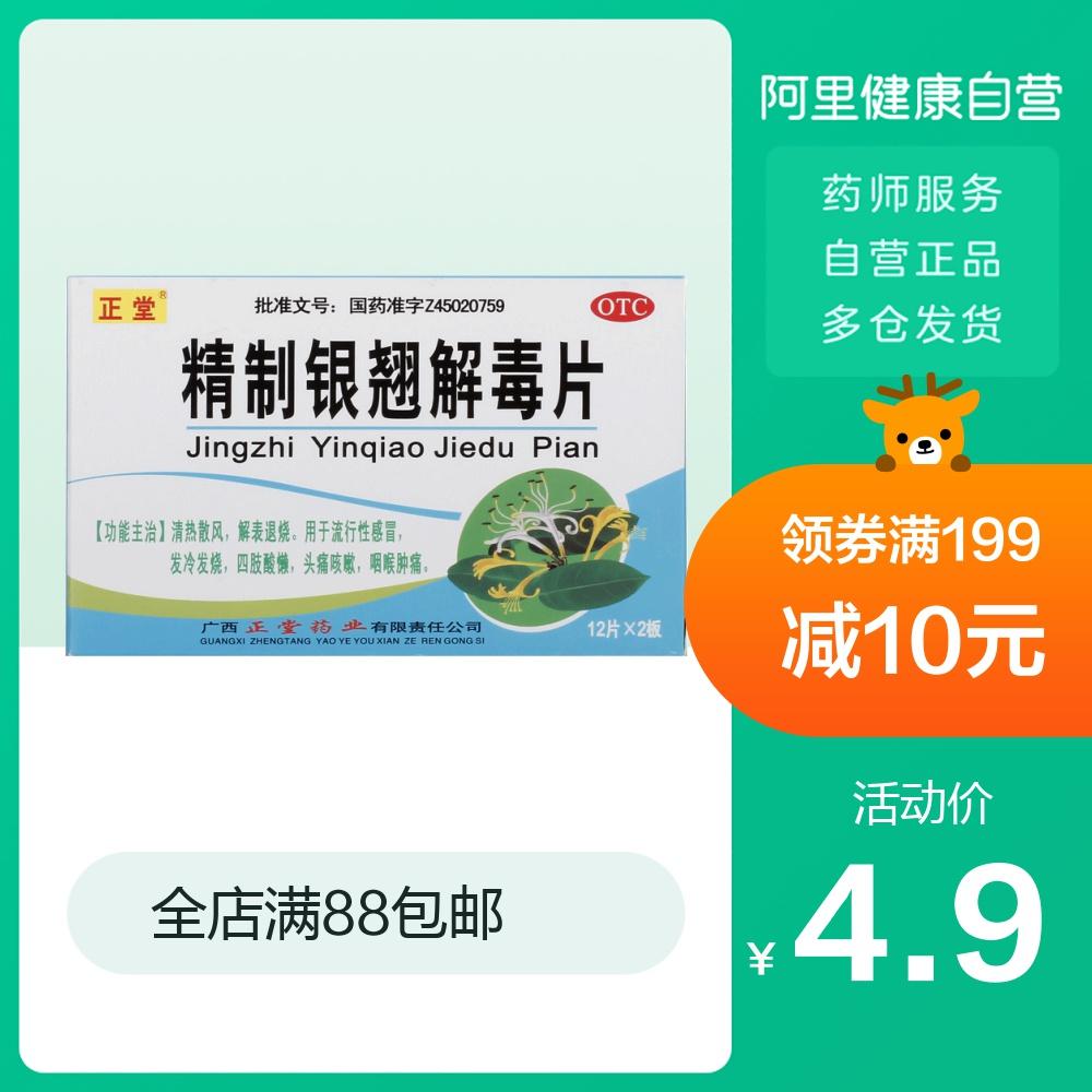 Средства от кашля / Жаропонижающие лекарства Артикул 596225391031