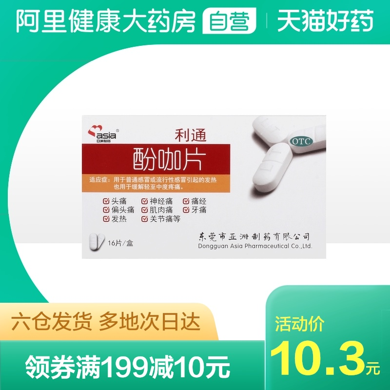 Asia / Asia Pharmaceutical Litong fenca tablets 250mg: 32.5mg * 16 tablets toothache headache muscle pain joint pain