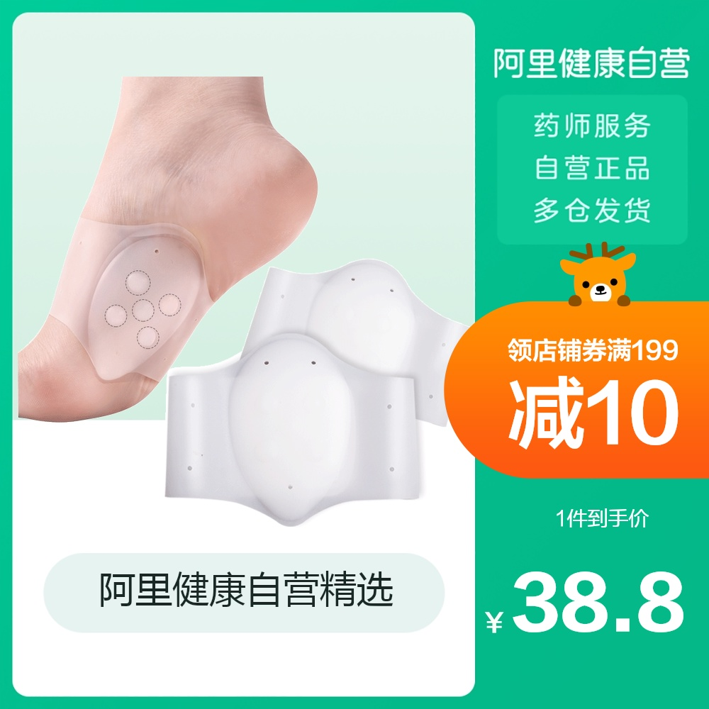 Orthopedic insole for men and women
