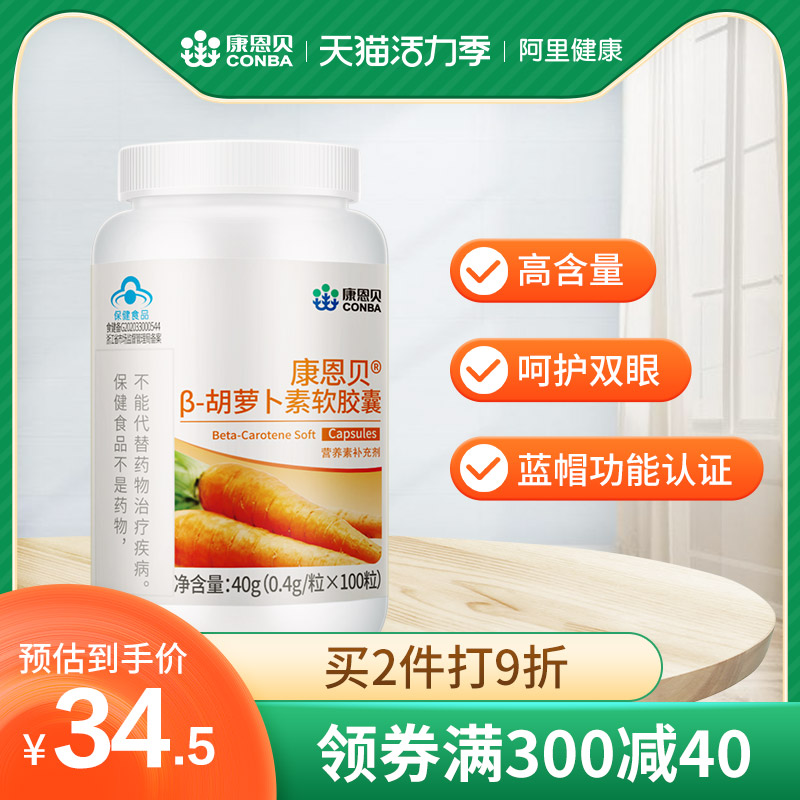 Conbe β - carotene soft capsule with vitamin A and vitamin A for men and women