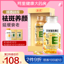Buy 1 hair 3 Yangshengtang natural vitamin E soft capsule 200 pieces of VE authentic freckle removing beauty and VC vitamin C