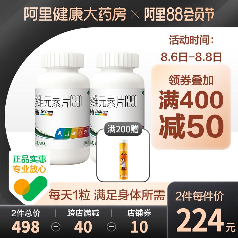 2箱】多次元元素シート複合ビタミン100錠を善存します。大人の老人はミネラルを補充します。
