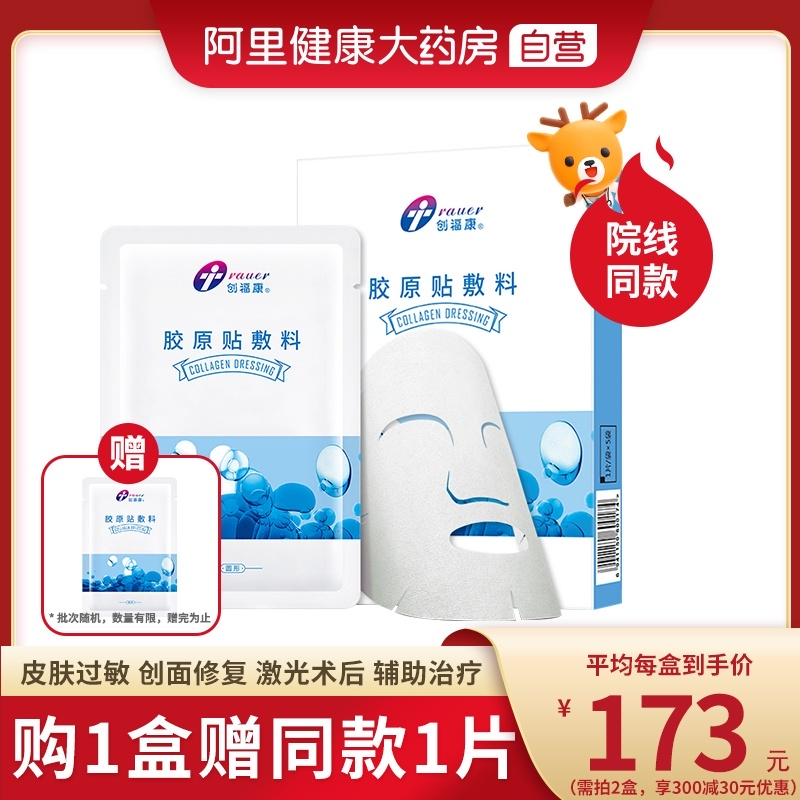 Chuang Fukang collagen dressing, medical cold compress, medical beauty, acne repair, sensitive muscle repair, non replenishment, non mask.