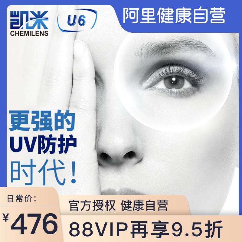 Camille U6 aspheric myopia lens 1.56/1.60/1.67/1.74 two blue light and UV proof glasses