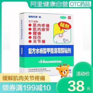 日本久光膏药撒隆巴斯爱复方水杨酸甲酯薄荷醇贴剂20贴肌肉关节痛品牌