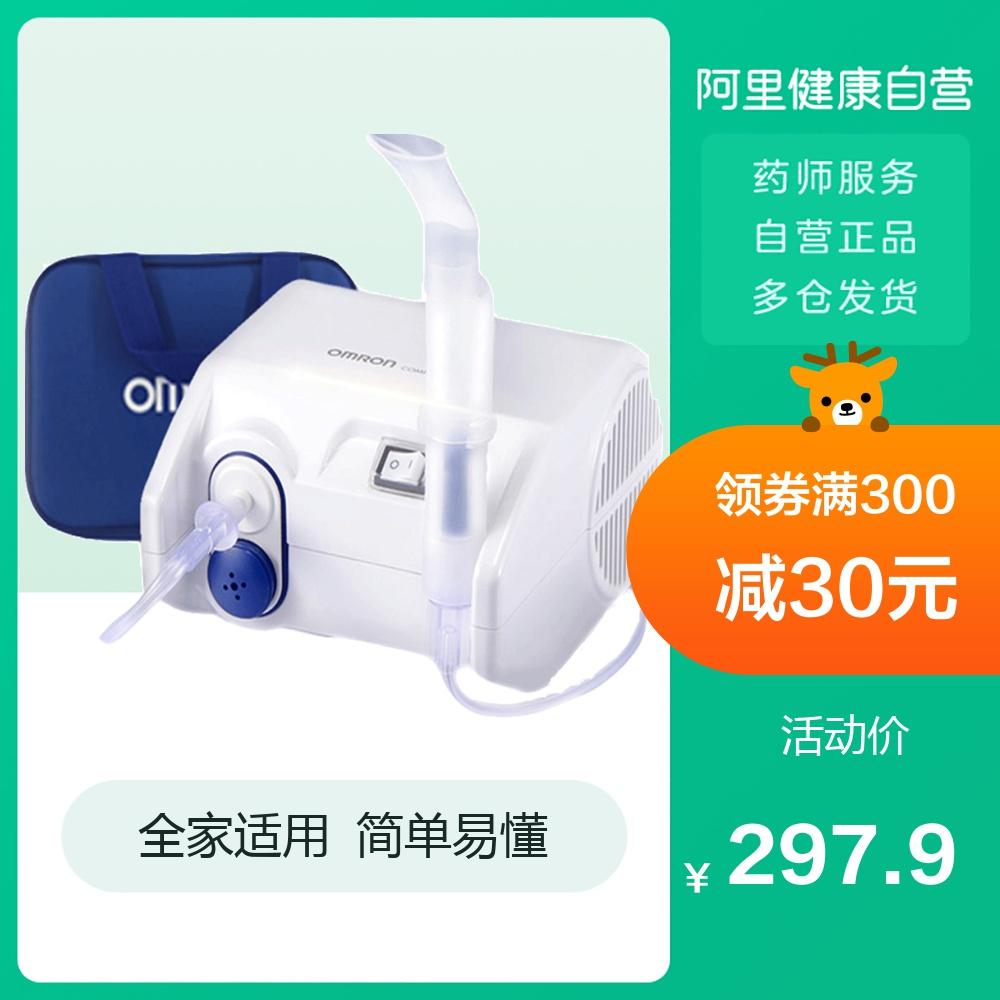 欧姆龙雾化器儿童医用雾化机C25S成人咳嗽化痰止咳压缩家用雾化器