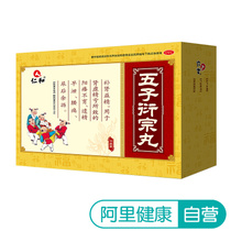 Renhe Five Zi perfunctory pill 10 bags of kidney deficiency male supplement impotence sterile spermatozoa premature ejaculation pain tonifying Kidney Yi Essence