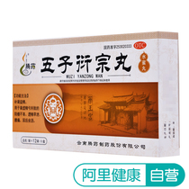 Teng Qi Five zi perfunctory pill 12 bags of kidney deficiency kidney spermatozoa low back pain premature ejaculation Chinese medicine