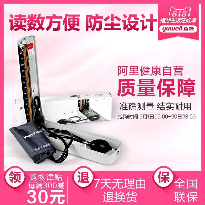 Дайвинг ртутный сфигмоманометр домашний прибор для артериального давления для пожилой руки вручную Измерение артериального давления