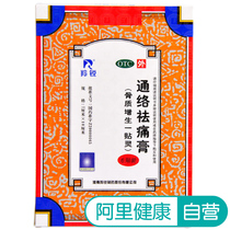 6 stickers) Wildebeest Rui Tongluo dispelling pain ointment bone hyperplasia a patch of rheumatism bone pain limb numbness rheumatism joint pain
