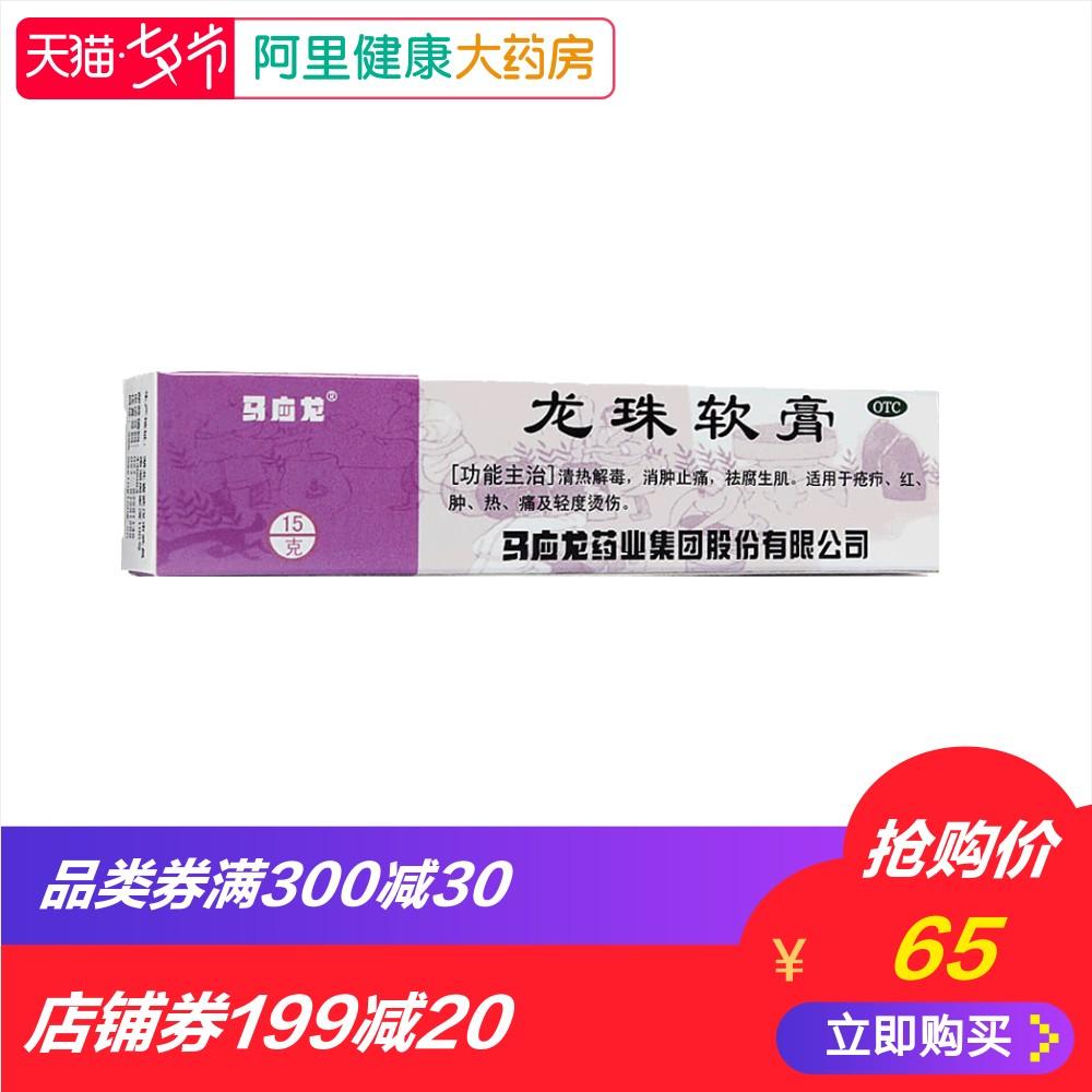 3盒】马应龙龙珠软膏15g中药祛痘膏 清热解毒 消肿止痛烫伤药品
