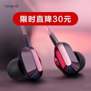 领5元券购买唐麦 A8四核双动圈重低音耳机入耳式塞手机通用高音质k歌HiFi有线