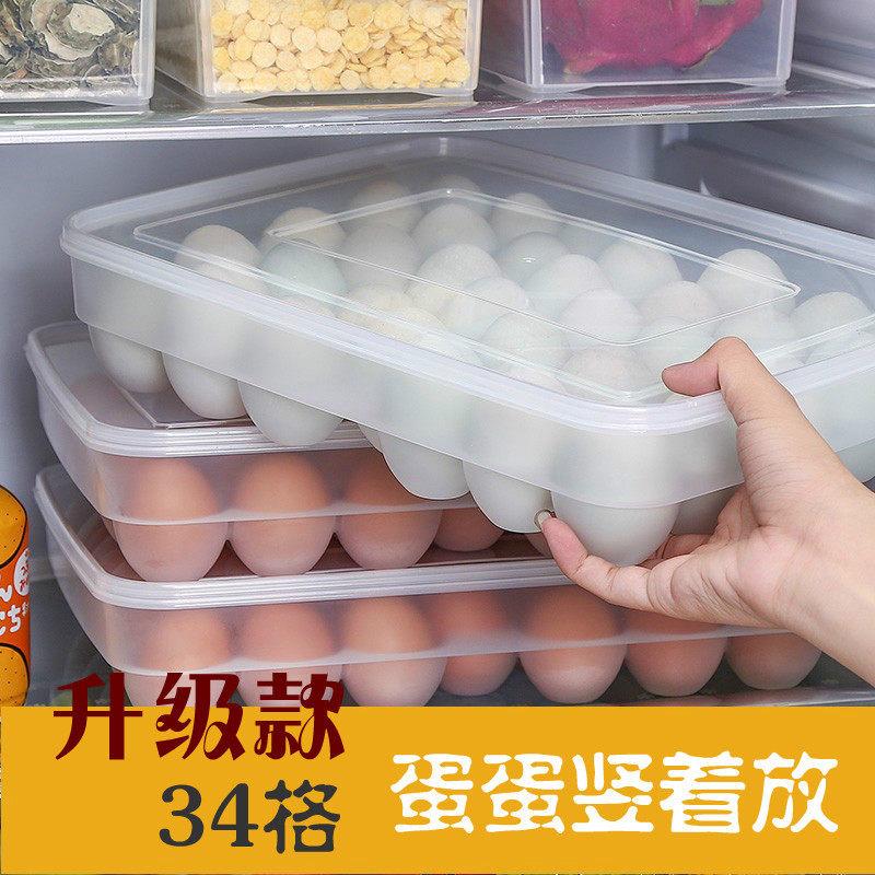 升级款透明鸡蛋盒塑料收纳盒可叠加家用厨房冰箱长方形保鲜盒蛋托
