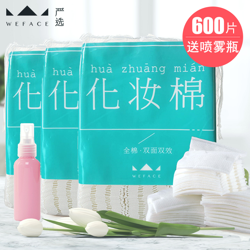 Make up cotton remove make-up cotton thick pure cotton genuine 600 pieces of Water Replenishing Beauty Facial Deep Cleaning double side pressing cotton piece