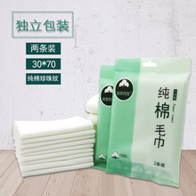Travel pure cotton disposable washcloth hotel towel towel bath towel thickened portable female tourist products