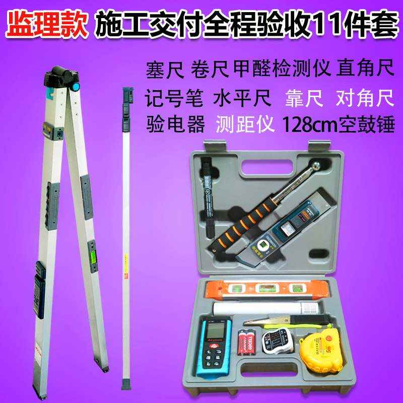 验房瓷砖工具空鼓锤直角尺验电器装修验收检测响鼓锤工程监理套装