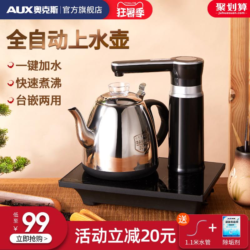 奥克斯全自动上茶具烧水壶电热水壶