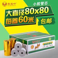 Терморолик для кассовых аппаратов Guangdong Futaba
