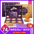 广州酒家利口福芝士榴莲流心月饼海绵宝宝广式中秋月饼团购送礼品