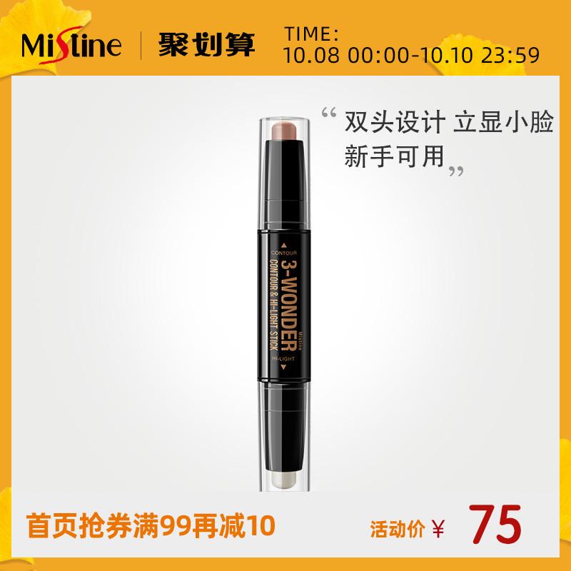 10月17日最新优惠泰国mistine 3-wonder双头修容棒