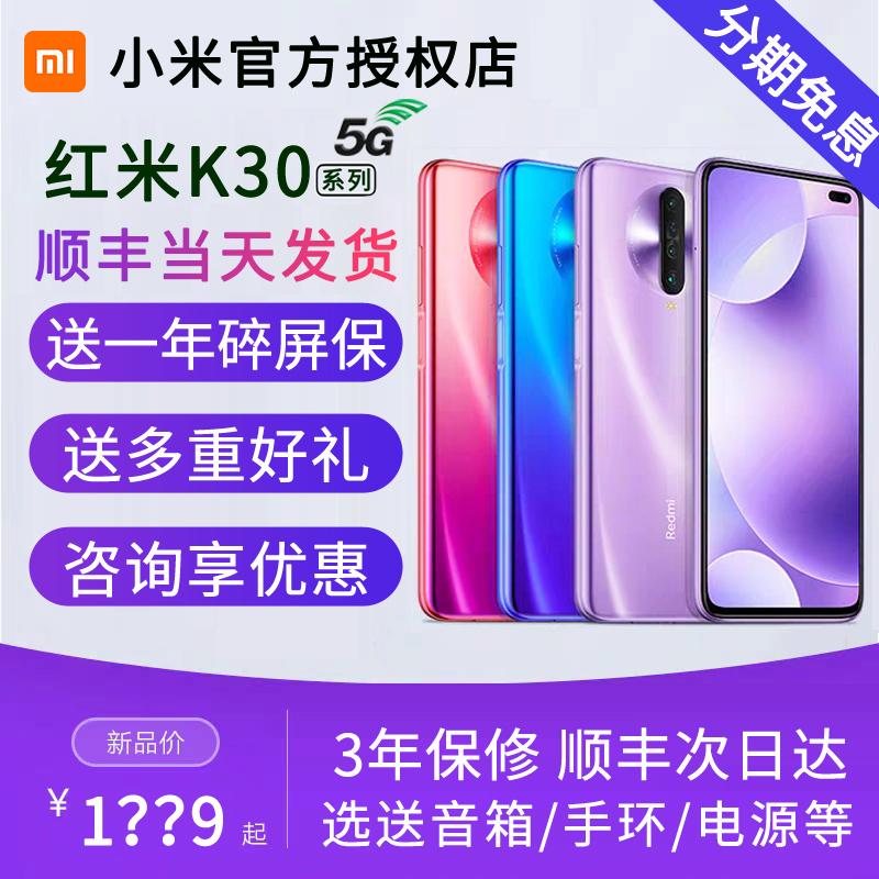 官方Xiaomi/小米 Redmi K30 5G红米k30pro手机plus新k30i尊享版5g