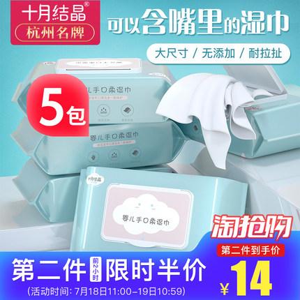 十月结晶婴儿湿纸巾新生手口专用屁宝宝幼儿湿巾纸80抽5包大包装