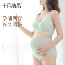 October crystal breast-feeding bra gather to prevent sagging, autumn and winter breast-feeding, pregnant women's underwear, postpartum comfortable pregnancy bra