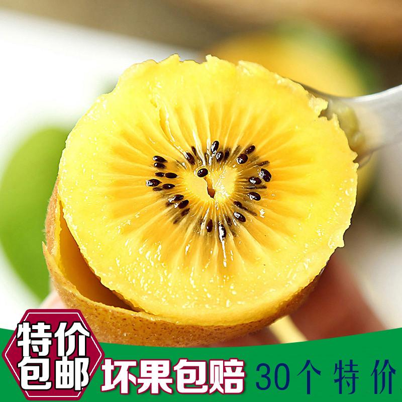 四川蒲江黄心猕猴桃30个奇异果5斤当季新鲜孕妇水果包邮野生红心