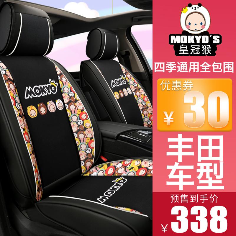 汽车座套全包围卡通可爱卡罗拉19款RAV4荣放威驰座垫致炫女士坐垫