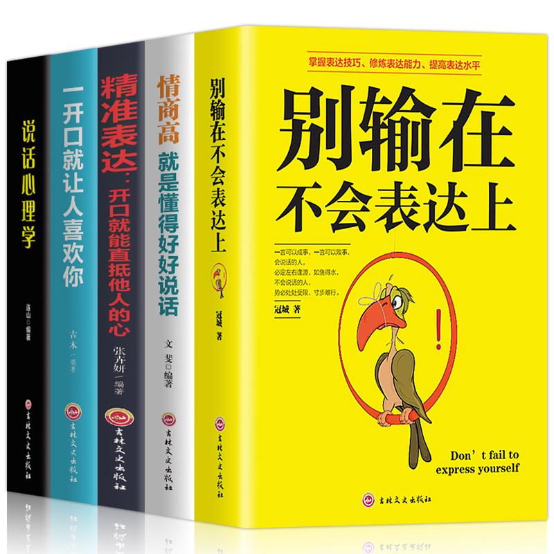 正版包邮5册 精准表达+说话心理学+一开口让人喜欢你+别输在不会表达上+情商高就是会说话畅销书口才训练说话技巧的书籍