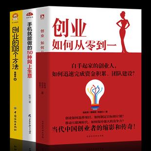 正版3冊創業如何從零到一+手機能做的50種網上生意+創業的108個方法總有一種方法適合你創業在路上創業管理經營者暢銷書籍