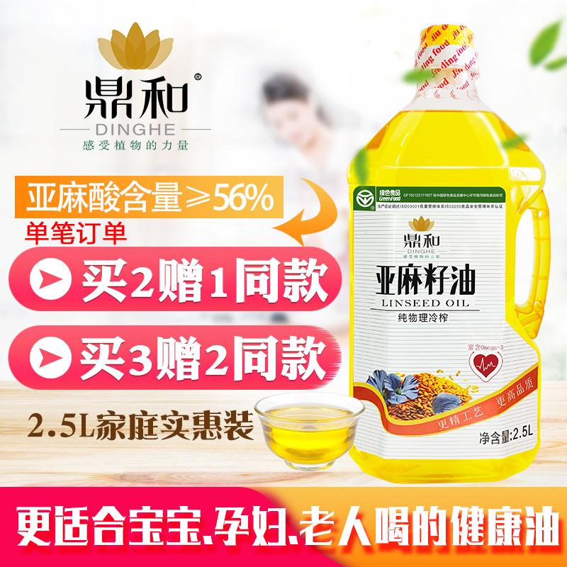鼎和内蒙古物理冷榨初榨脱蜡一级新鲜亚麻籽油孕妇婴儿食用油2.5L