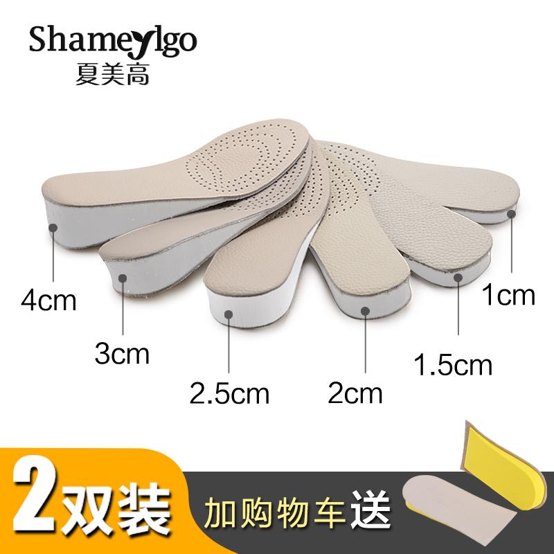 2双 内增高鞋垫女男舒适透气吸汗运动鞋垫真皮内增高垫1-4cm全垫